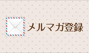 mailmag-reg.png